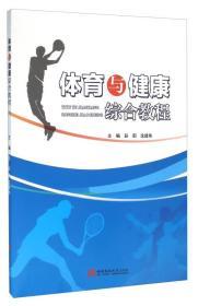 体育与健康综合教程