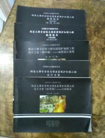 全国重点文物保护单位彬县大佛寺岩体与僧房窟加固工程设计方案5本