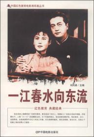 中国红色教育电影连环画-一江春水向东流