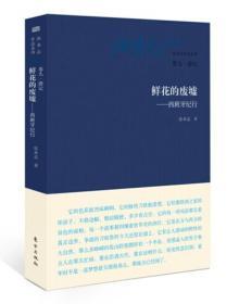 张承志作品系列·鲜花的废墟:西班牙纪行(卷九·游记)
