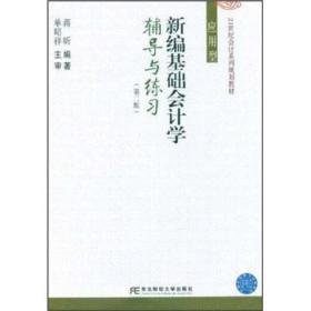 21世纪会计系列规划教材:新编基础会计学辅导与练习(应用型)(第2版)