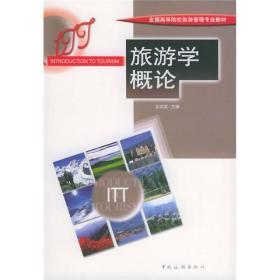 【二手包邮】旅游学概论 王洪滨 中国旅游出版社