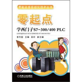零起点学西门子S7-300/400 PLC