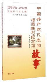 中国共产党代表团梅园新村纪念馆故事