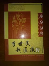 李世民、赵匡胤传
