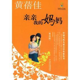 亲亲我的妈妈 黄蓓佳 中国少年儿童出版社 9787500795421