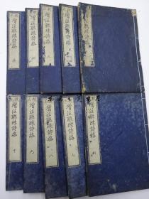 校正 増注连珠诗格 全20巻全10册(天保2年版)/1831年