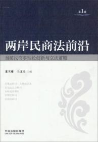 两岸民商法前沿(第1辑)