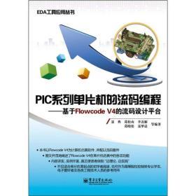 EDA工具应用丛书·PIC系列单片机的流码编程:基于Flowcode V4的流码设计平台