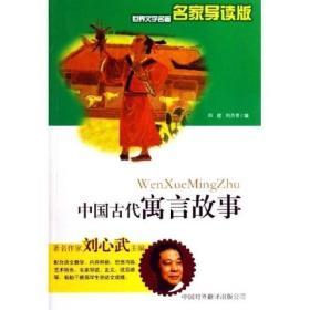 世界文学名著:中国古代寓言故事(名家导读版)