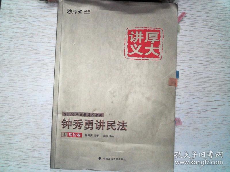 厚大司考·(2016)国家司法考试厚大讲义钟秀勇讲民法之理论卷