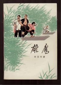 十七年小说《雄鹰》65年一版一印