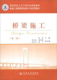 桥梁施工(第2版)/高等学校土木工程专业规划教材·卓越工程师教育培养计划试用教材
