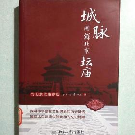 城脉:图解北京坛庙