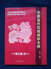 中国当代剪纸传承大师《张方林卷》