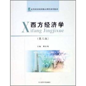 西方经济学(第三版)
