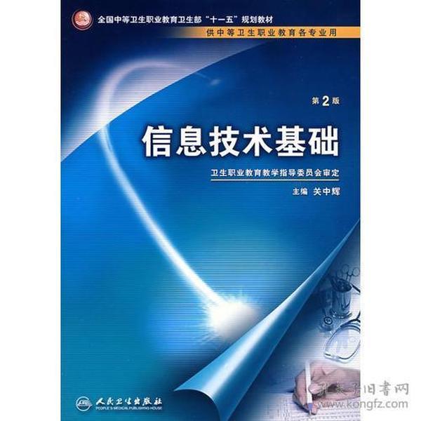 信息技术基础(二版/中职基础课)