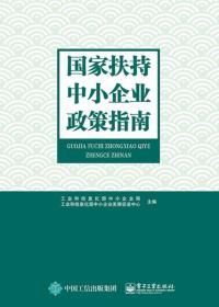 国家扶持中小企业政策指南