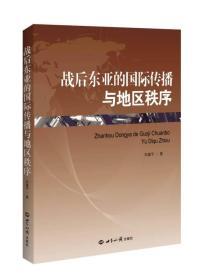 战后东亚的国际传播与地区秩序