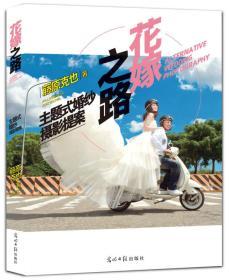 花嫁之路:主题式婚纱摄影提案