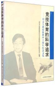 田麦久教授执教四十周年纪念文集:竞技体育的科学追求