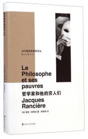 哲学家和他的穷人们