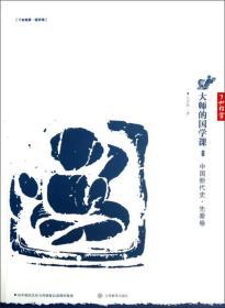 大师的国学课8:中国断代史(先秦卷)
