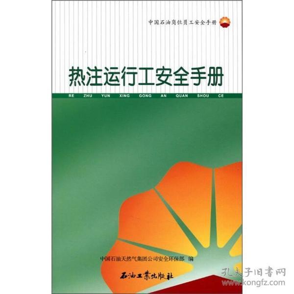 中国石油岗位员工安全手册:热注运行工安全手册