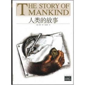 【正版书籍】人类的故事