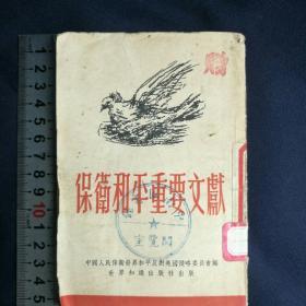 《保卫和平重要文献》  1952年世界知识出版社     [柜4-4-1]