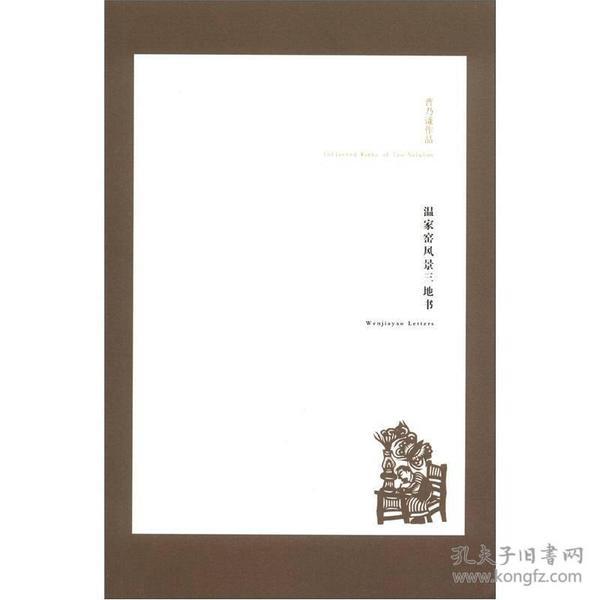 温家窑风景三地书