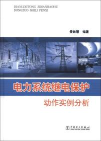 《电力系统继电保护动作实例分析》精