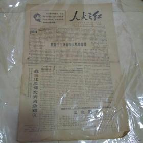 文革报纸(人大三红)坚决站在无产阶级革命派一边
