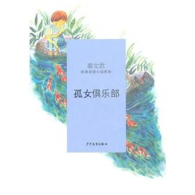 秦文君经典校园小说:孤女俱乐部