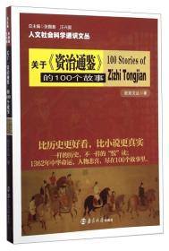 人文社会科学通识文丛:关于《资治通鉴》的100个故事
