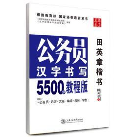 华夏万卷·公务员汉字书写5500字教程版:田英章楷书