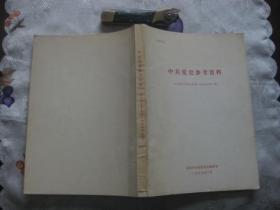 中共党史参考资料(1966年5月-1977年8月)