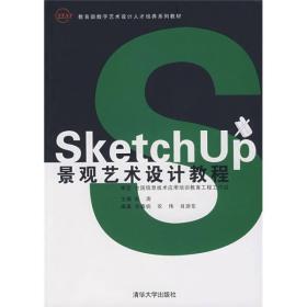 教育部数字艺术人才培养系列教材:SketchUp景观艺术设计教程