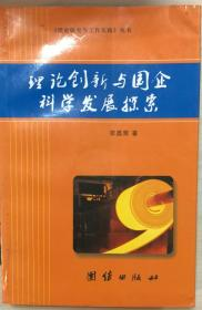 《理论研究与工作实践》丛书 理论创新与国企科学发展探索