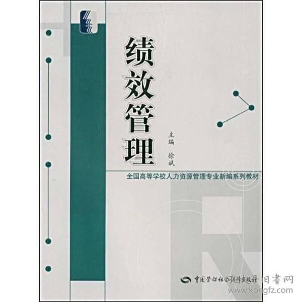 绩效管理(人力资源管理类)