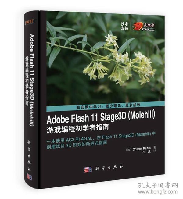 Adobe Flash 11 Stage3D(Molehill)游戏编程初学者指南