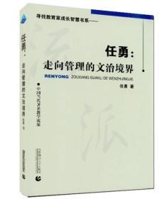 中国当代著名教学流派-寻找教育家成长智慧书系:任勇 走向管理的文治境界