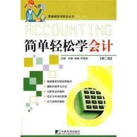 简单轻松学会计(第2版)