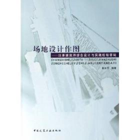 场地设计作图:注册建筑师综合设计与实践检验答疑