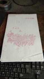 安徽  十竹斋  水印信笺   巢湖夜色   64张合售    有黄斑