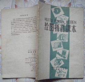 绘图拼音课本. 58年一版一印