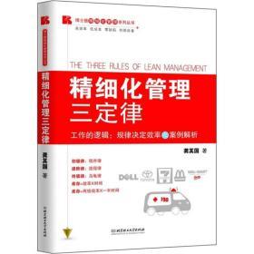 博士德精细化管理系列丛书:精细化管理三定律