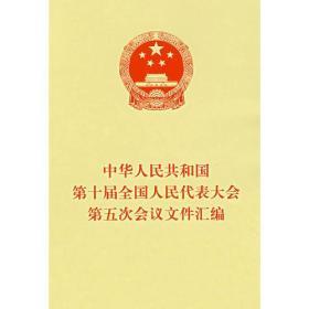 中華人民共和國第十屆全國人民代表大會第五次會議文件匯編