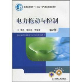 电力拖动与控制 李岚 梅丽凤等 第2版 9787111323624 机械工业出版社