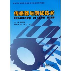 机械设计制造及其自动化专业本科系列教材:传感器与测试技术